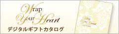 デジタルギフトカタログ Wrap Your Heart