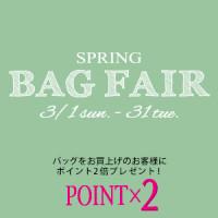 SPRING BAG FAIR バッグをお買上げのお客様にポイント2倍プレゼント!