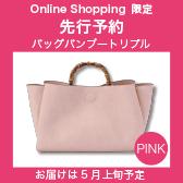 【LS Scene】バッグ バンブートリプル ピンク