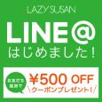 LAZY SUSAN公式LINE@はじめました!