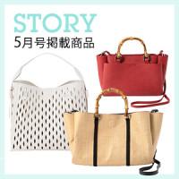 雑誌【STORY(5月号)】掲載商品