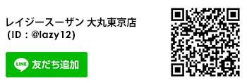 大丸東京店(lazy12)