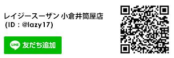 小倉井筒屋店(lazy17)
