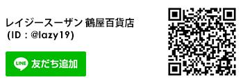 鶴屋百貨店(lazy19)