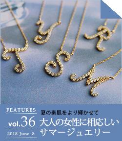 feature_vol36_thum