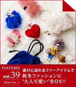 "featuresvol39 遊び心溢れるファーアイテムで秋冬ファッションに""大人可愛い""をON!!"