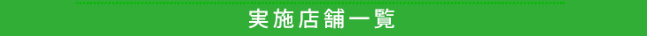TopicsBanner_line2019_03