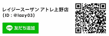 アトレ上野店(lazy03)