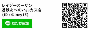 近鉄あべのハルカス店(lazy15)