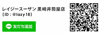 黒崎井筒屋(lazy18)