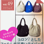 featuresvol49_backnumber