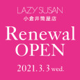 TileBnr_kokura_Renewal202103
