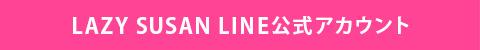 TopicsBanner_line2021_02